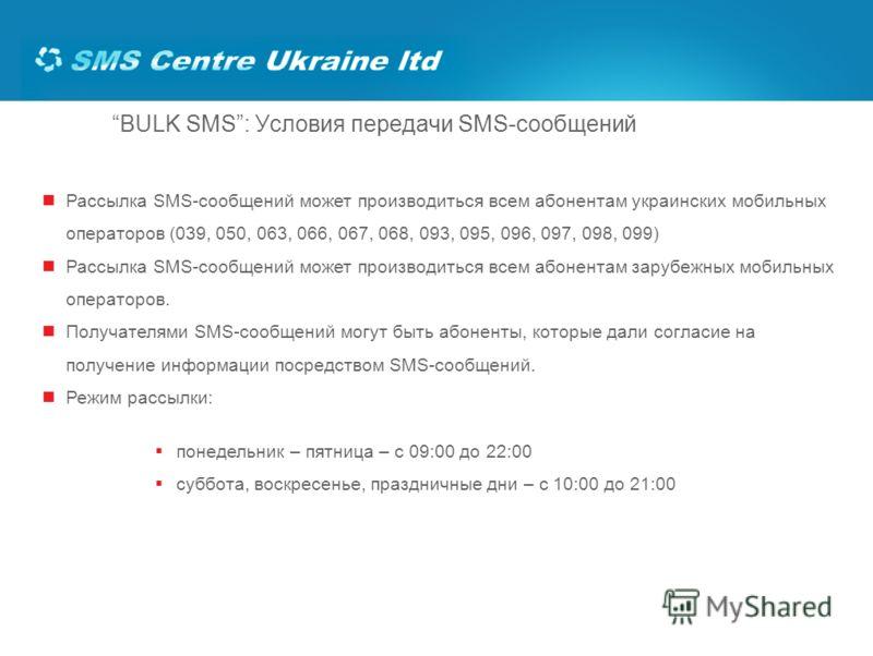 BULK SMS: Интерфейсы услуги Для отправки SMS-сообщений предлагается использовать удобный клиентский WEB- интерфейс либо программный API-интерфейс. WEB- и API-интерфейсы предоставляют одинаковую, взаимозаменяемую функциональность управления рассылками