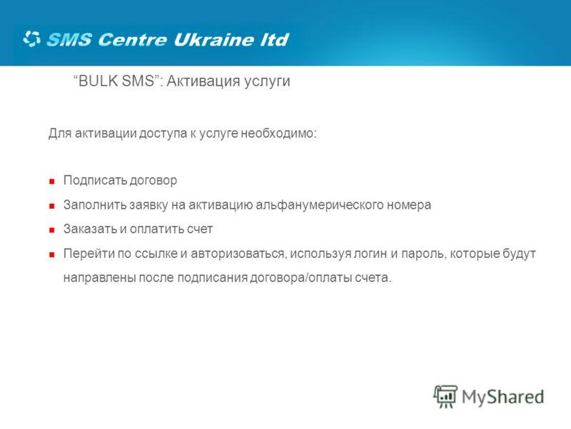 BULK SMS: Дополнительные возможности услуги Использование в качестве поля