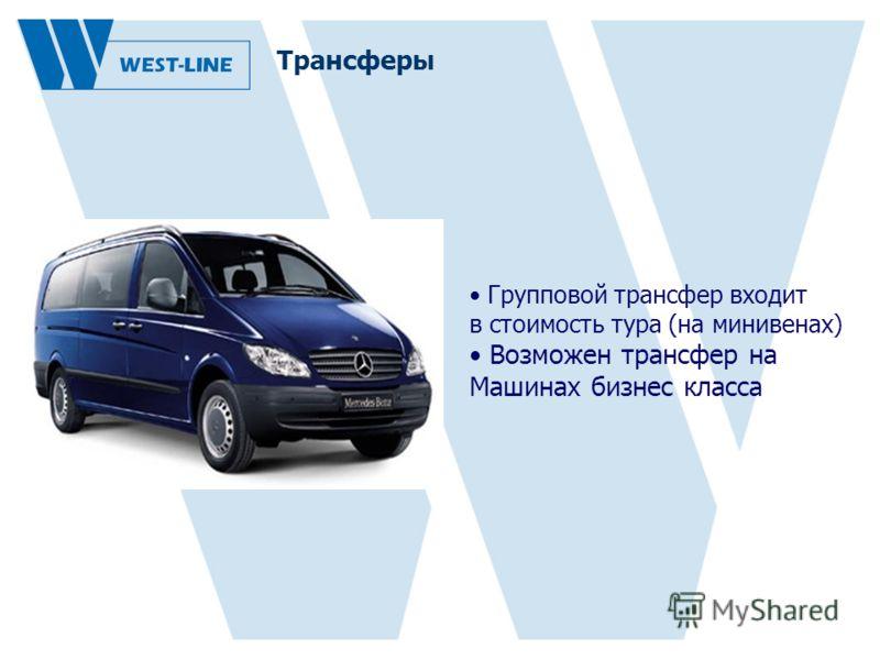 Трансферы Групповой трансфер входит в стоимость тура (на минивенах) Возможен трансфер на Машинах бизнес класса
