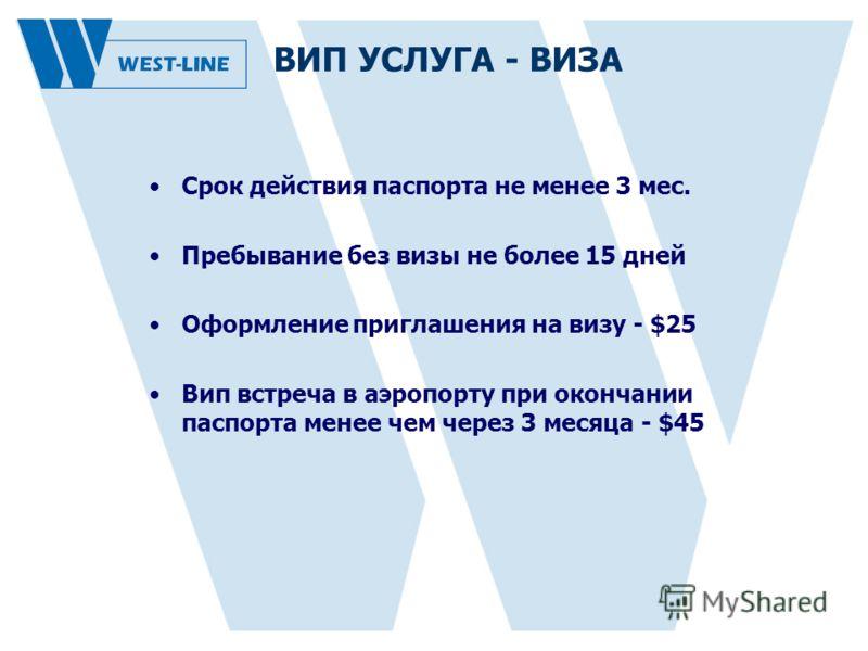 Срок действия паспорта не менее 3 мес. Пребывание без визы не более 15 дней Оформление приглашения на визу - $25 Вип встреча в аэропорту при окончании паспорта менее чем через 3 месяца - $45 ВИП УСЛУГА - ВИЗА