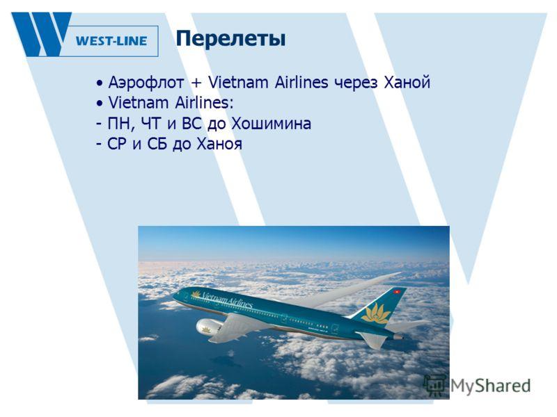 Перелеты Аэрофлот + Vietnam Airlines через Ханой Vietnam Airlines: - ПН, ЧТ и ВС до Хошимина - СР и СБ до Ханоя