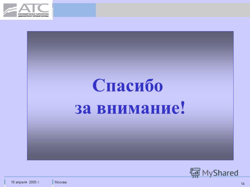 Москва19 апреля 2005 г. 14 Спасибо за внимание!