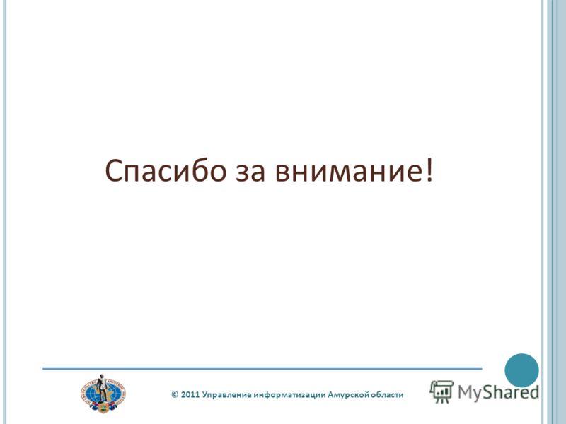 Спасибо за внимание! © 2011 Управление информатизации Амурской области