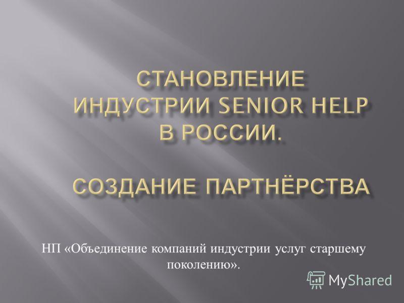 НП « Объединение компаний индустрии услуг старшему поколению ».