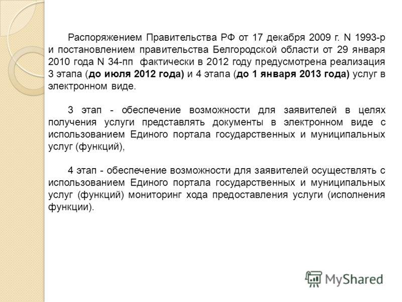 Распоряжением Правительства РФ от 17 декабря 2009 г. N 1993-р и постановлением правительства Белгородской области от 29 января 2010 года N 34-пп фактически в 2012 году предусмотрена реализация 3 этапа (до июля 2012 года) и 4 этапа (до 1 января 2013 г