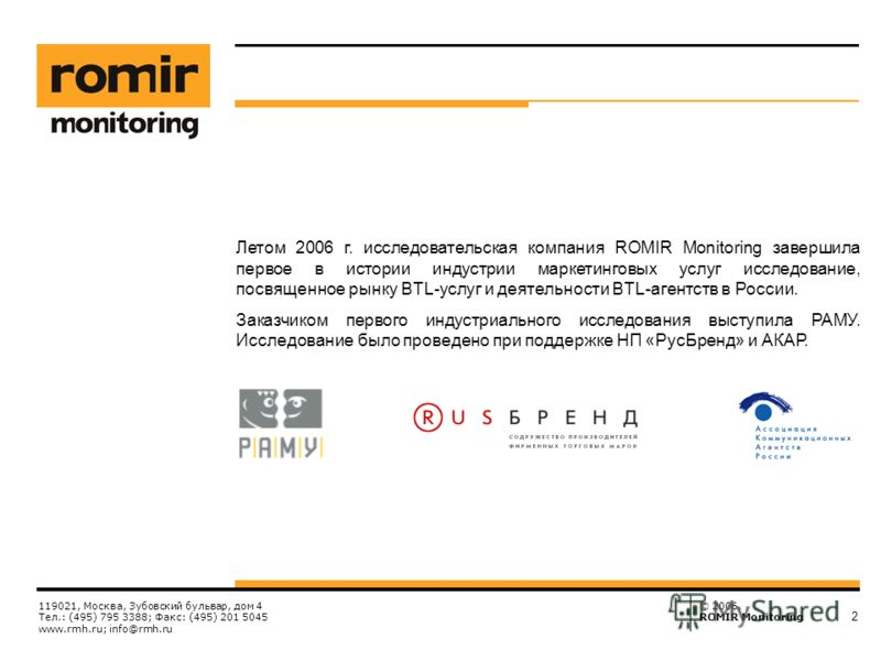 © 2006, ROMIR Monitoring 119021, Москва, Зубовский бульвар, дом 4 Тел.: (495) 795 3388; Факс: (495) 201 5045 www.rmh.ru; info@rmh.ru 2 Летом 2006 г. исследовательская компания ROMIR Monitoring завершила первое в истории индустрии маркетинговых услуг