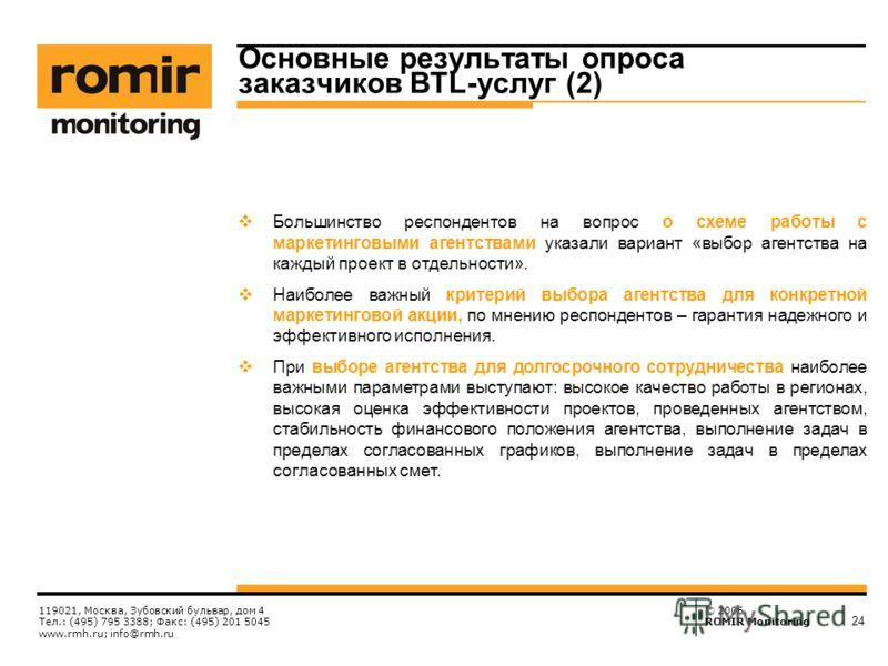 © 2006, ROMIR Monitoring 119021, Москва, Зубовский бульвар, дом 4 Тел.: (495) 795 3388; Факс: (495) 201 5045 www.rmh.ru; info@rmh.ru 24 Большинство респондентов на вопрос о схеме работы с маркетинговыми агентствами указали вариант «выбор агентства на