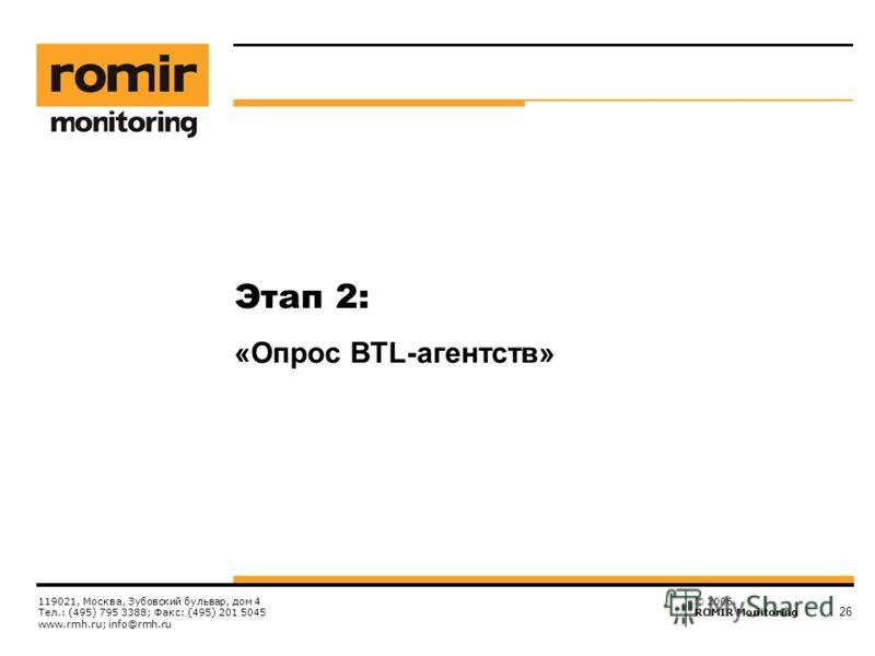 © 2006, ROMIR Monitoring 119021, Москва, Зубовский бульвар, дом 4 Тел.: (495) 795 3388; Факс: (495) 201 5045 www.rmh.ru; info@rmh.ru 26 Этап 2: «Опрос BTL-агентств»