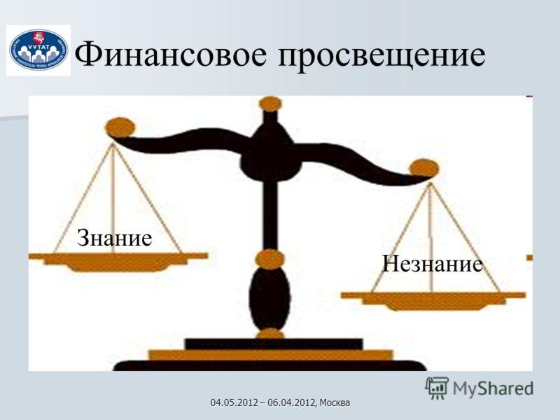 Финансовое просвещение Знание Незнание 04.05.2012 – 06.04.2012, Москва