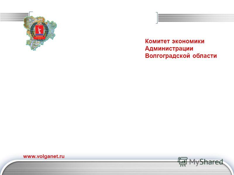 www.volganet.ru Комитет экономики Администрации Волгоградской области