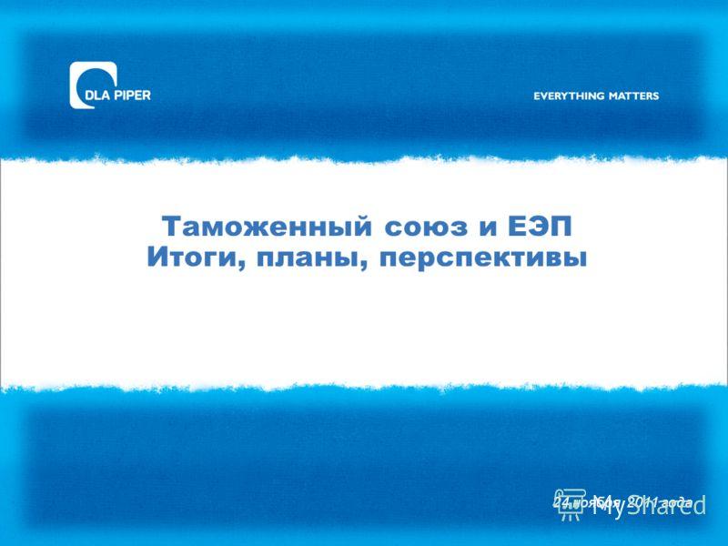 Таможенный союз и ЕЭП Итоги, планы, перспективы 24 ноября 2011 года