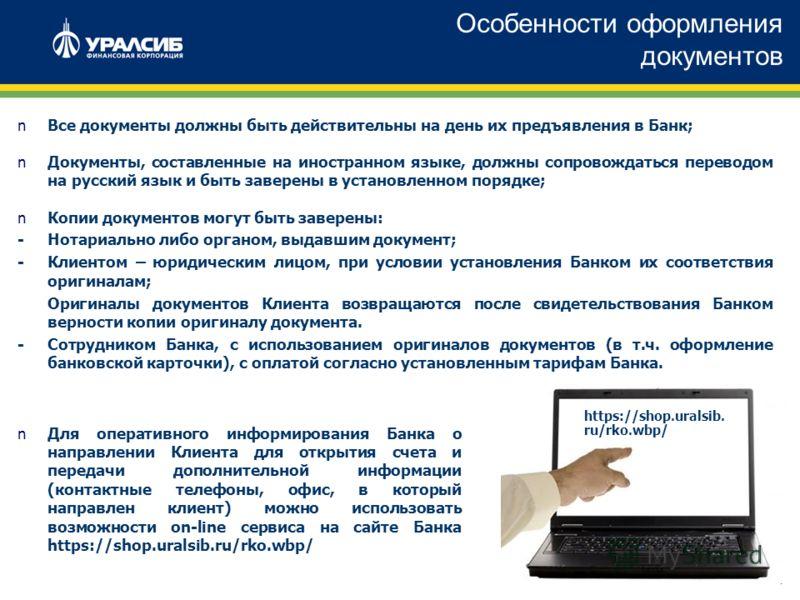 4 nДля оперативного информирования Банка о направлении Клиента для открытия счета и передачи дополнительной информации (контактные телефоны, офис, в который направлен клиент) можно использовать возможности on-line сервиса на сайте Банка https://shop.