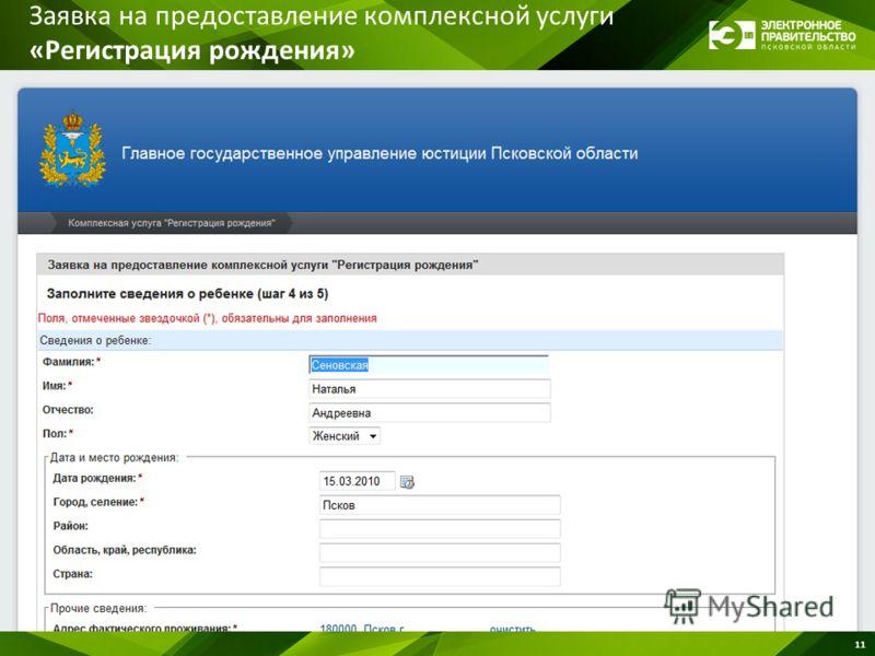 Заявка на предоставление комплексной услуги «Регистрация рождения» 11