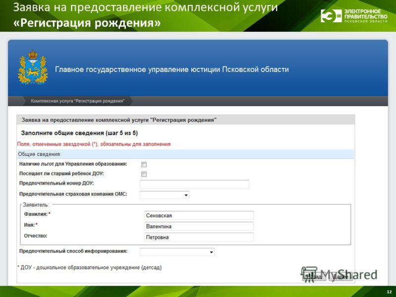 Заявка на предоставление комплексной услуги «Регистрация рождения» 12