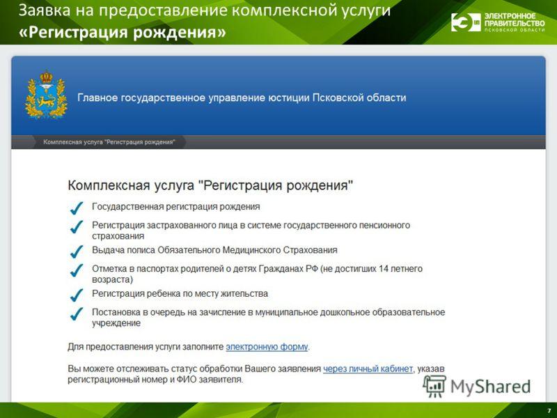 Заявка на предоставление комплексной услуги «Регистрация рождения» 7