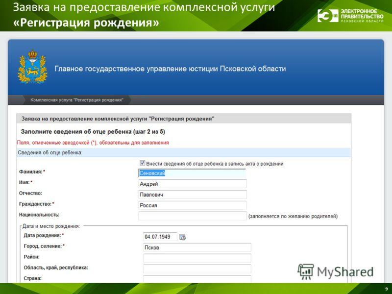 Заявка на предоставление комплексной услуги «Регистрация рождения» 9