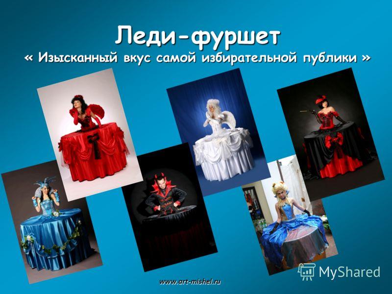 Леди-фуршет « Изысканный вкус самой избирательной публики » www.art-mishel.ru