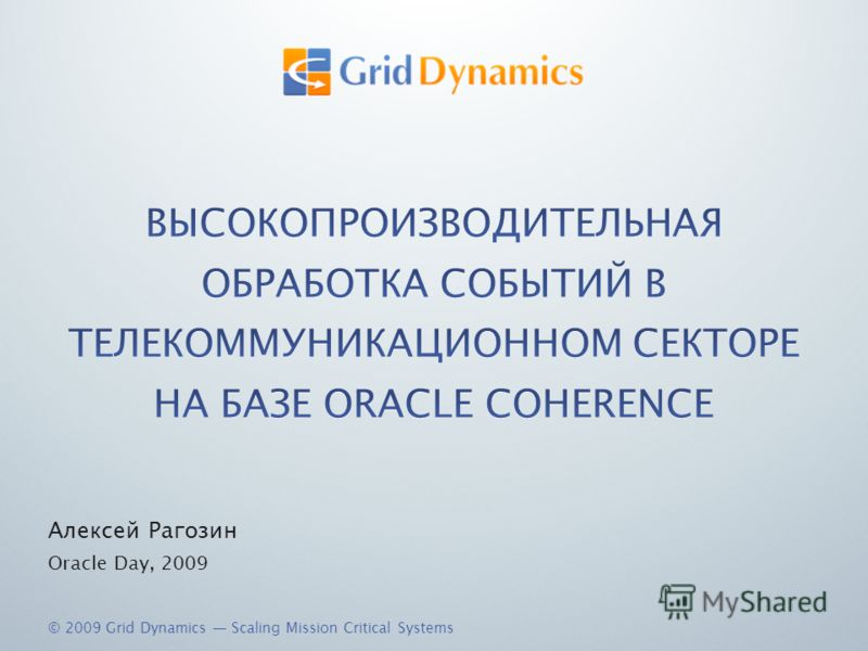 © 2009 Grid Dynamics Scaling Mission Critical Systems Алексей Рагозин Oracle Day, 2009