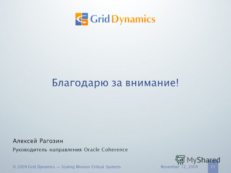 November 12, 2009© 2009 Grid Dynamics Scaling Mission Critical Systems 11 Алексей Рагозин Руководитель направления Oracle Coherence