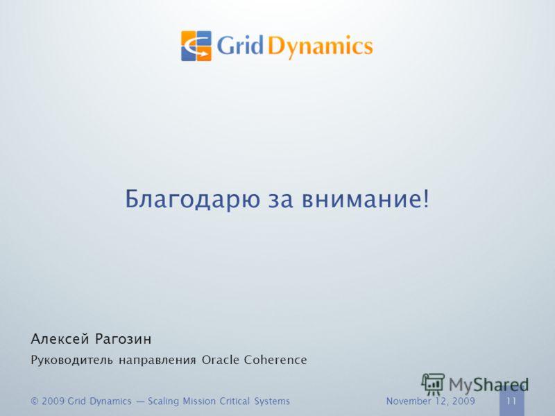 November 12, 2009© 2009 Grid Dynamics Scaling Mission Critical Systems 11 Алексей Рагозин Руководитель направления Oracle Coherence