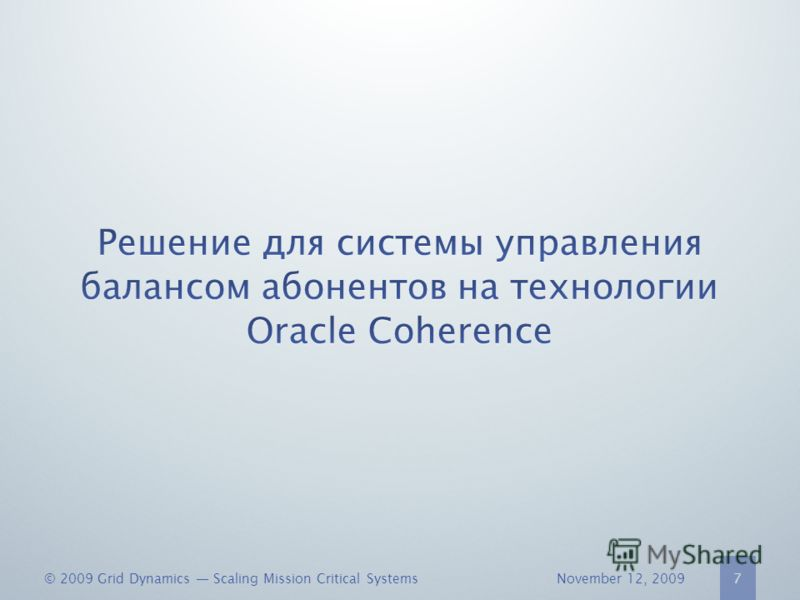 November 12, 2009© 2009 Grid Dynamics Scaling Mission Critical Systems 7