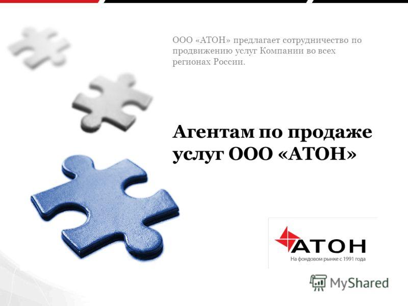 Агентам по продаже услуг ООО «АТОН» ООО «АТОН» предлагает сотрудничество по продвижению услуг Компании во всех регионах России.
