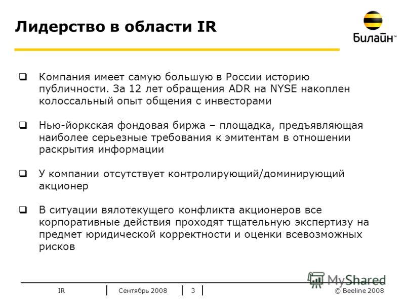 © Beeline 2008 Стандартные цвета Билайн Сентябрь 2008IR3 Компания имеет самую большую в России историю публичности. За 12 лет обращения ADR на NYSE накоплен колоссальный опыт общения с инвесторами Нью-йоркская фондовая биржа – площадка, предъявляющая