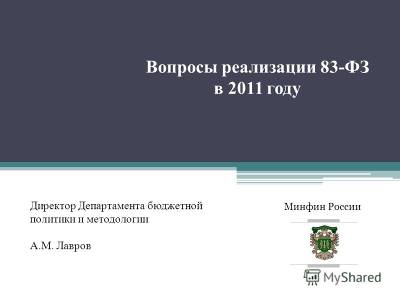 Минфин России Вопросы реализации 83-ФЗ в 2011 году Директор Департамента бюджетной политики и методологии А.М. Лавров