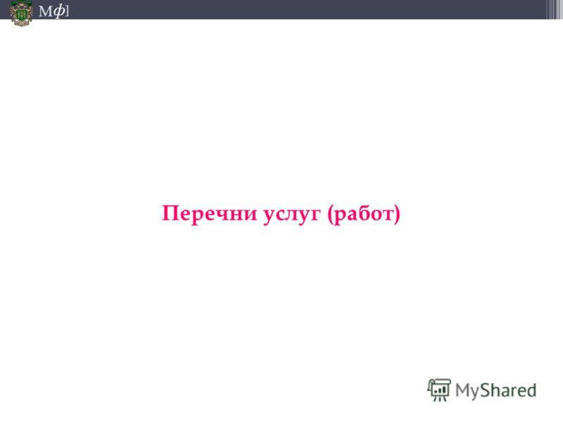 М ] ф Перечни услуг (работ)