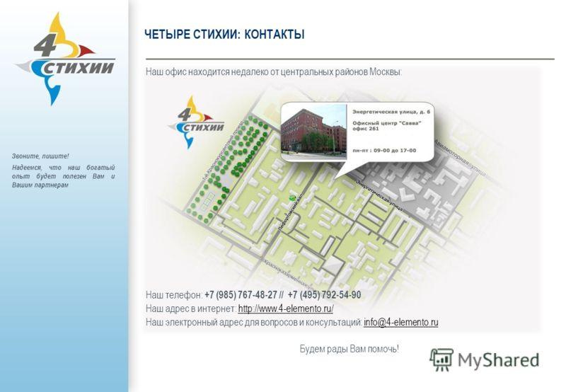 ЧЕТЫРЕ СТИХИИ: КОНТАКТЫ Наш телефон: +7 (985) 767-48-27 // +7 (495) 792-54-90 Наш адрес в интернет: http://www.4-elemento.ru/ Наш электронный адрес для вопросов и консультаций: info@4-elemento.ru Будем рады Вам помочь! Звоните, пишите! Надеемся, что