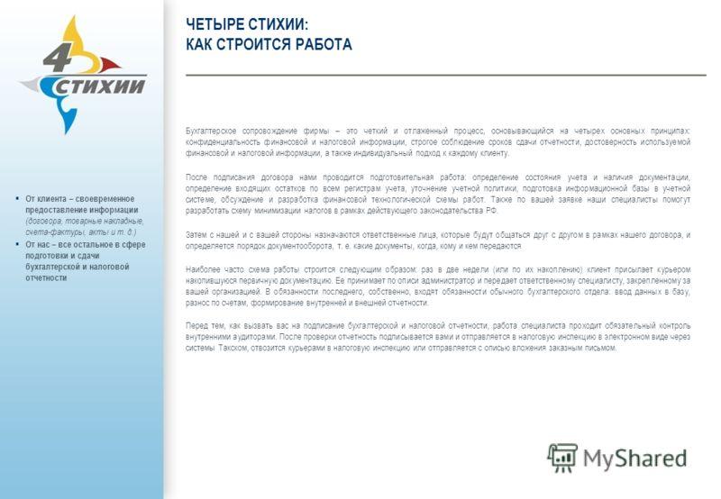 Бухгалтерское сопровождение фирмы – это четкий и отлаженный процесс, основывающийся на четырех основных принципах: конфиденциальность финансовой и налоговой информации, строгое соблюдение сроков сдачи отчетности, достоверность используемой финансовой