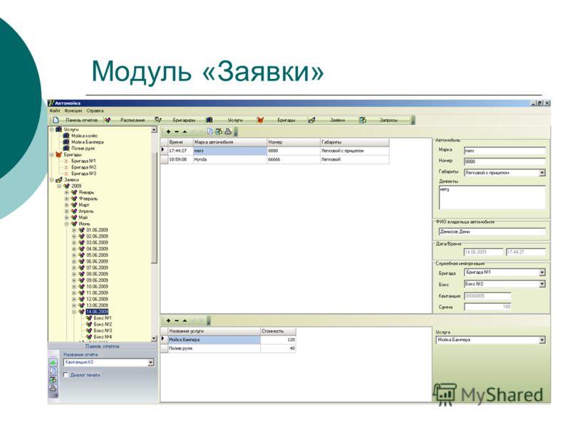 Модуль «Заявки»