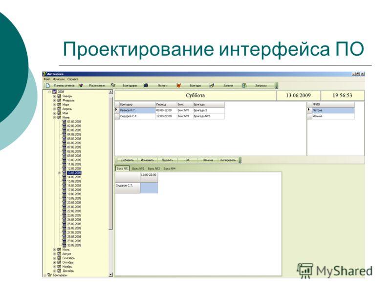 Проектирование интерфейса ПО