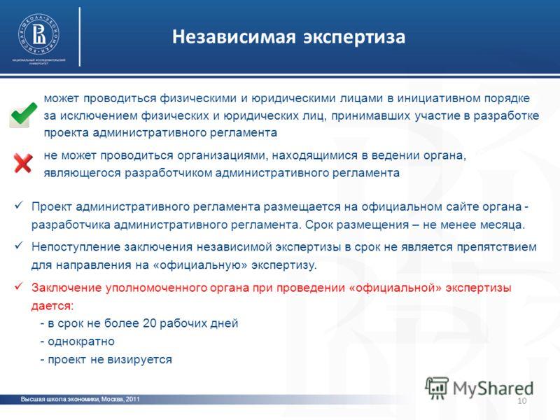 Высшая школа экономики, Москва, 2011 фото 10 Независимая экспертиза может проводиться физическими и юридическими лицами в инициативном порядке за исключением физических и юридических лиц, принимавших участие в разработке проекта административного рег