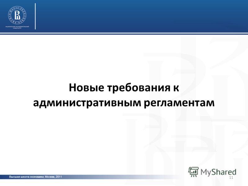 Высшая школа экономики, Москва, 2011 11 Новые требования к административным регламентам