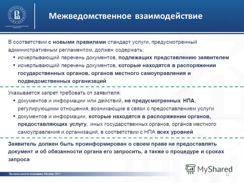 Высшая школа экономики, Москва, 2011 12 Межведомственное взаимодействие В соответствии с новыми правилами стандарт услуги, предусмотренный административным регламентом, должен содержать: исчерпывающий перечень документов, подлежащих представлению зая