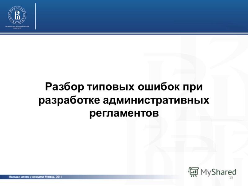 Высшая школа экономики, Москва, 2011 15 Разбор типовых ошибок при разработке административных регламентов
