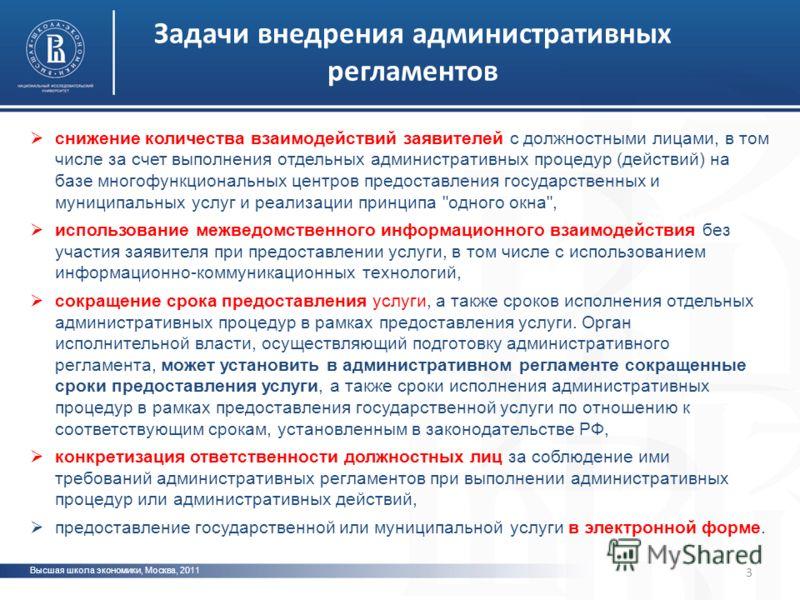 Высшая школа экономики, Москва, 2011 фото Задачи внедрения административных регламентов снижение количества взаимодействий заявителей с должностными лицами, в том числе за счет выполнения отдельных административных процедур (действий) на базе многофу