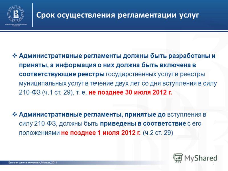 Высшая школа экономики, Москва, 2011 фото 5 Срок осуществления регламентации услуг Административные регламенты должны быть разработаны и приняты, а информация о них должна быть включена в соответствующие реестры государственных услуг и реестры муници