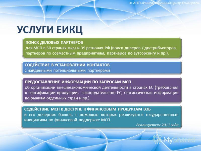 ПОИСК ДЕЛОВЫХ ПАРТНЕРОВ для МСП в 50 странах мира и 39 регионах РФ (поиск дилеров / дистрибьюторов, партнеров по совместным предприятиям, партнеров по аутсорсингу и пр.). ПОИСК ДЕЛОВЫХ ПАРТНЕРОВ для МСП в 50 странах мира и 39 регионах РФ (поиск дилер