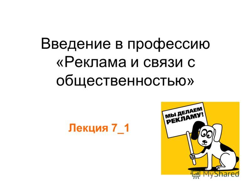 Введение в профессию «Реклама и связи с общественностью» Лекция 7_1