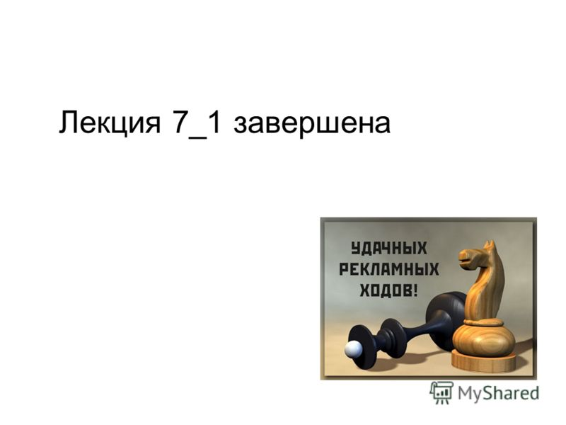 Лекция 7_1 завершена