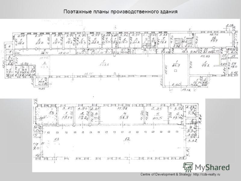 Поэтажные планы производственного здания Centre of Development & Strategy http://cds-realty.ru