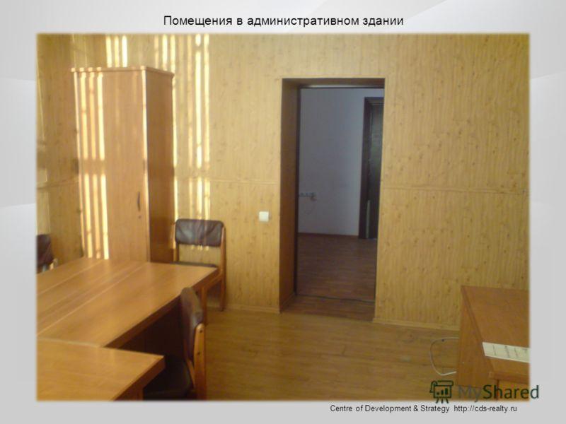 Помещения в административном здании