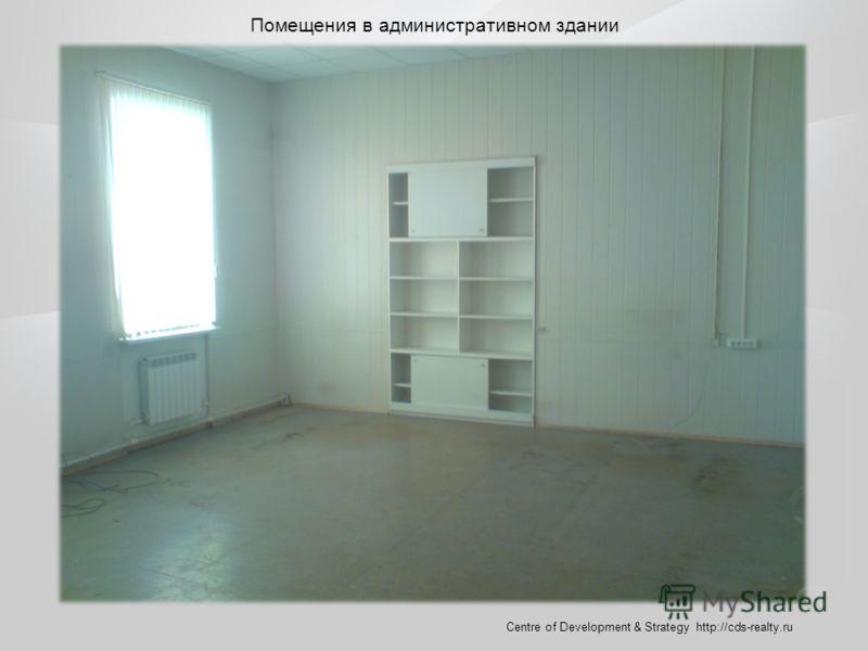Centre of Development & Strategy http://cds-realty.ru Помещения в административном здании