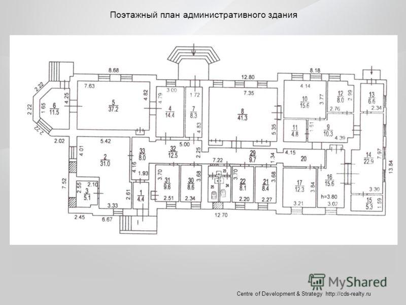 Centre of Development & Strategy http://cds-realty.ru Поэтажный план административного здания