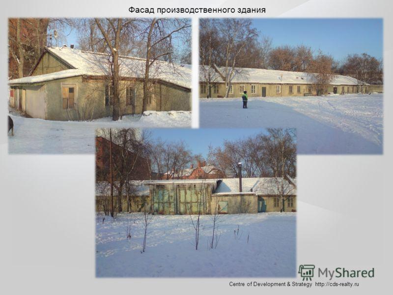 Centre of Development & Strategy http://cds-realty.ru Фасад производственного здания