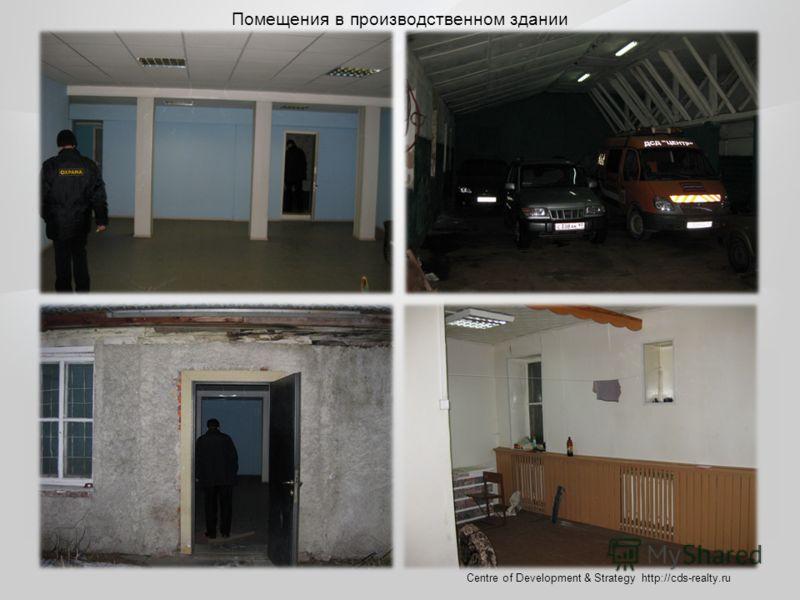 Помещения в производственном здании Centre of Development & Strategy http://cds-realty.ru
