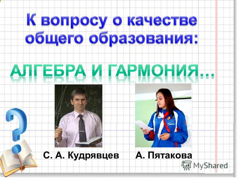 А. ПятаковаС. А. Кудрявцев