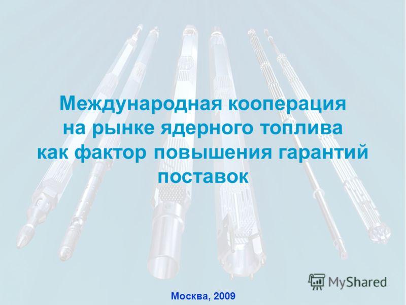 1 Международная кооперация на рынке ядерного топлива как фактор повышения гарантий поставок Москва, 2009